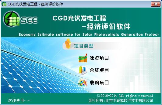 cgd光伏发电工程软件-经济评价软件v1.0(see)
